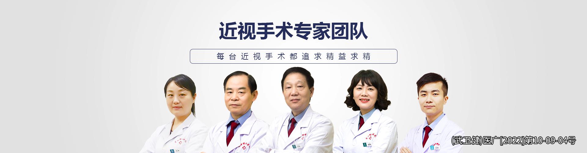 屈光手术科