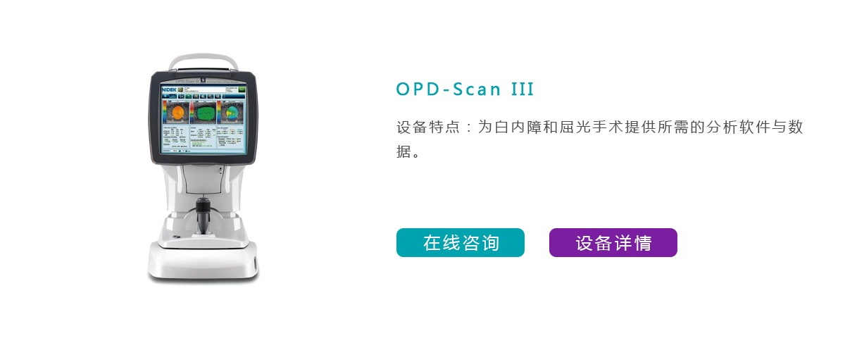 屈光分析仪OPD-Scan Ⅲ