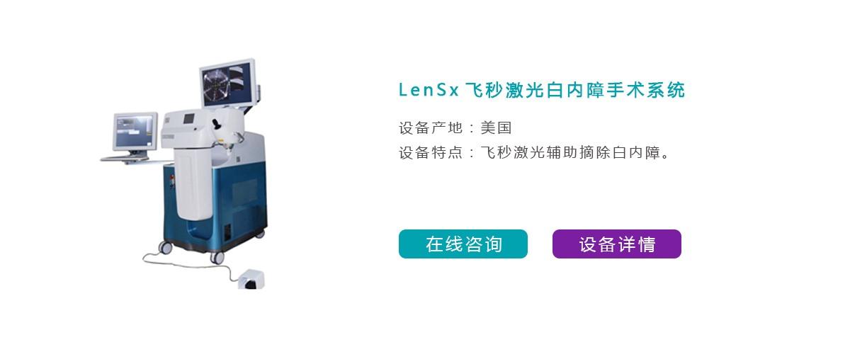 LenSx飞秒激光白内障手术系统