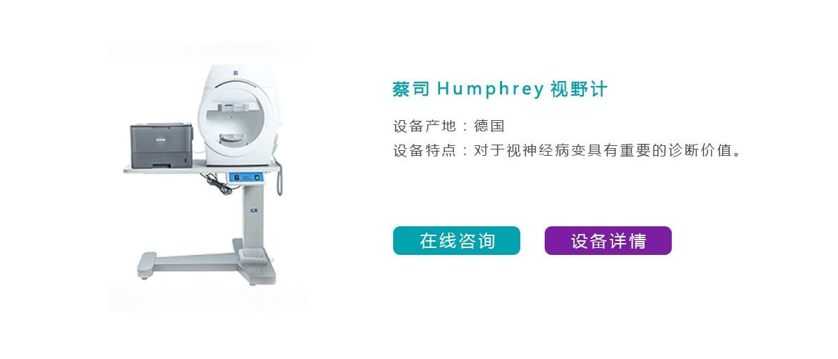 蔡司Humphrey视野计