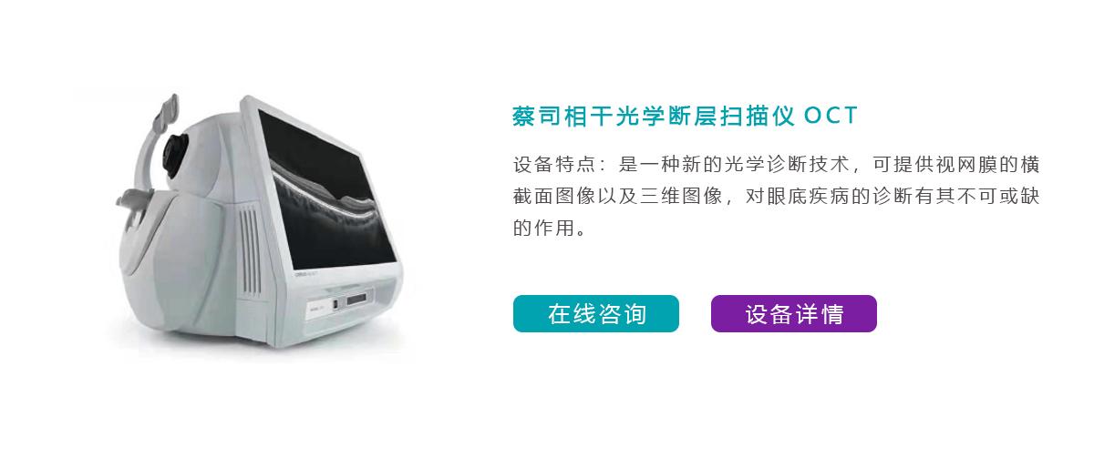 蔡司相干光学断层扫描仪OCT