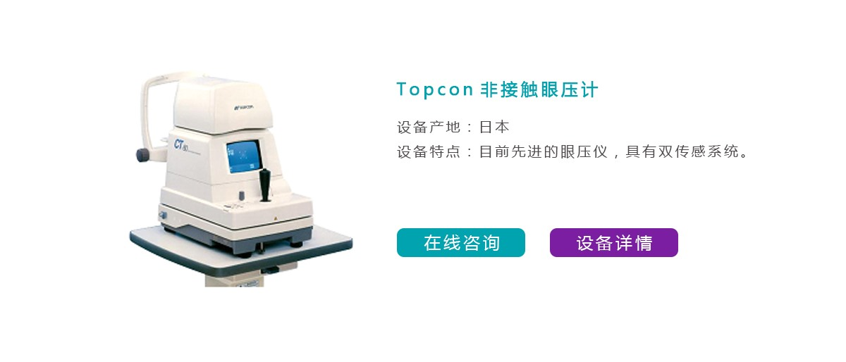 Topcon非接触眼压计