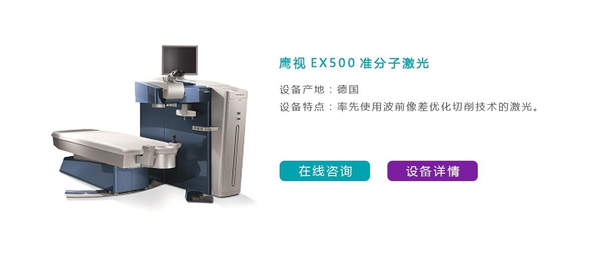 鹰视EX500准分子激光