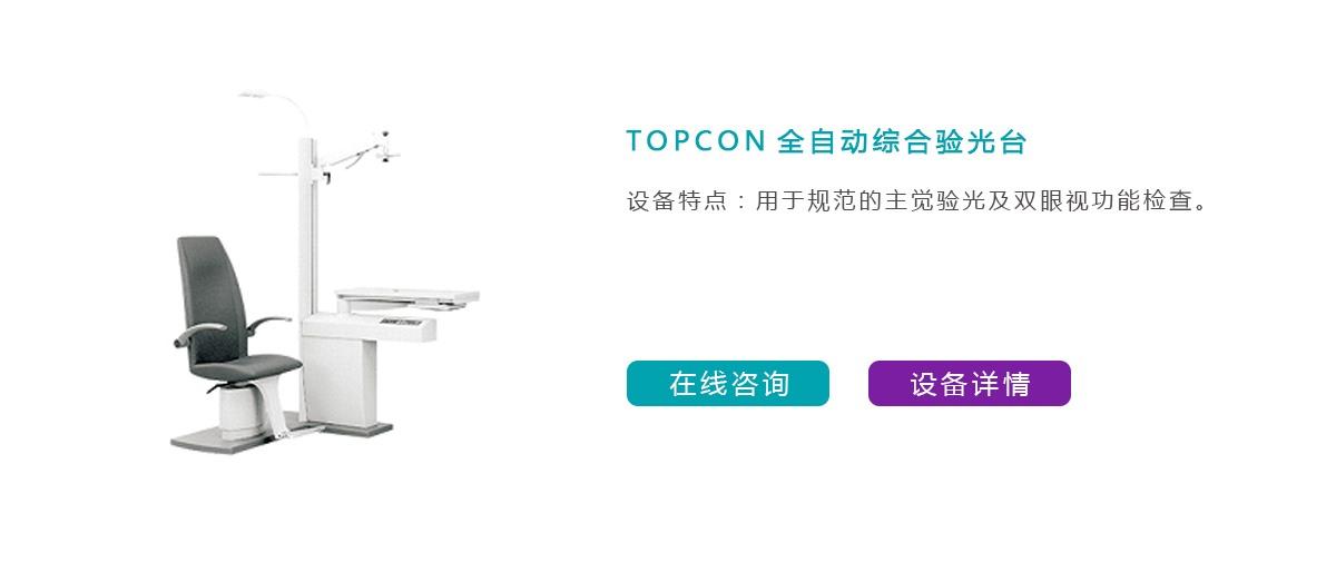 TOPCON全自动综合验光台