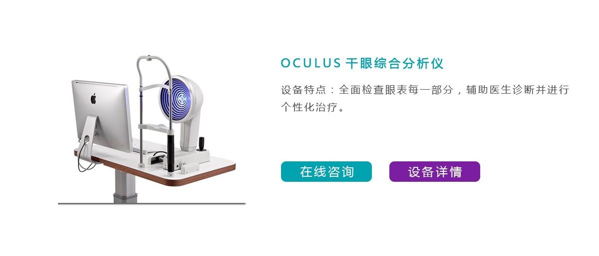OCULUS干眼综合分析仪