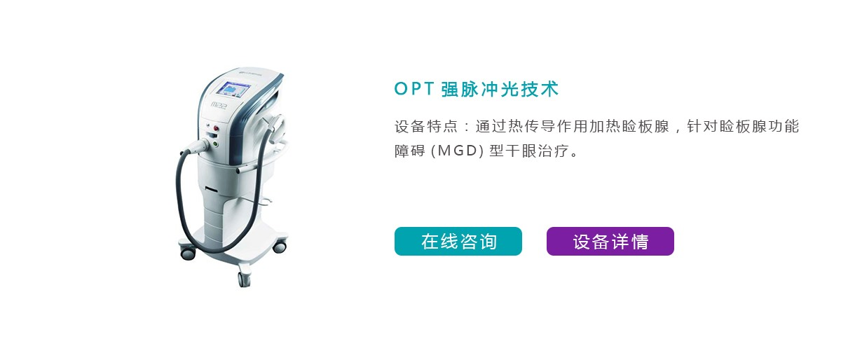 OPT强脉冲光技术