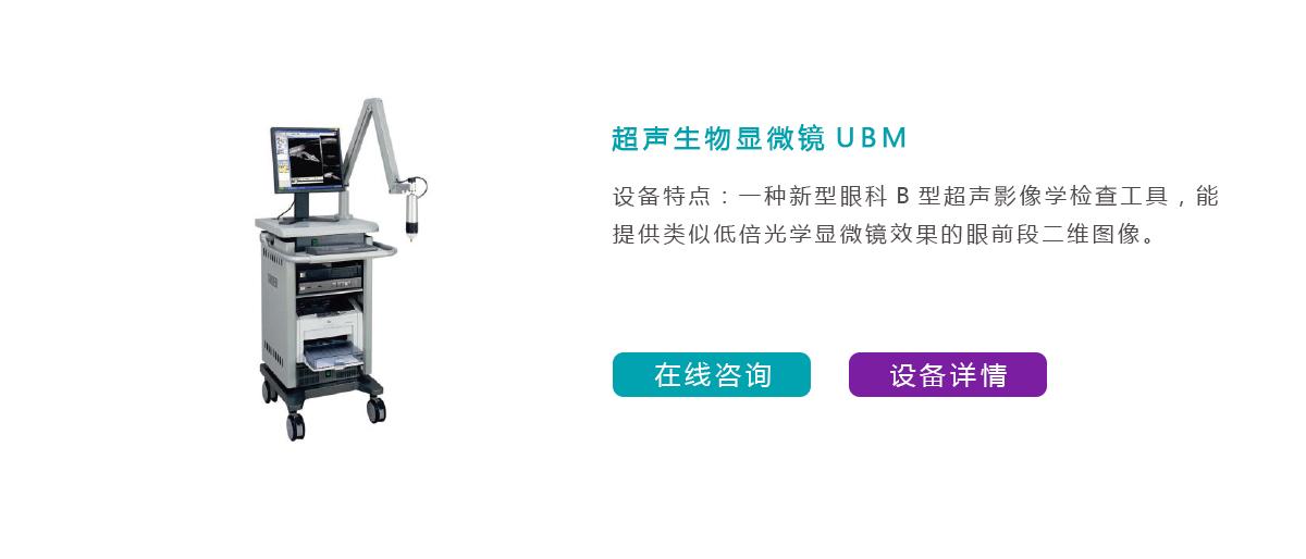 超声生物显微镜UBM
