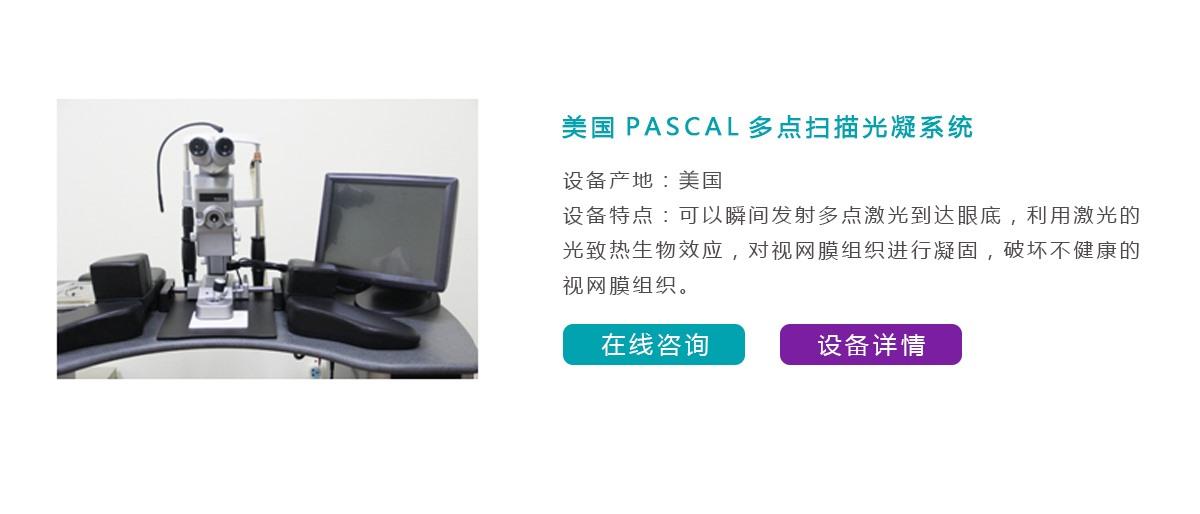 美国PASCAL多点扫描光凝系统